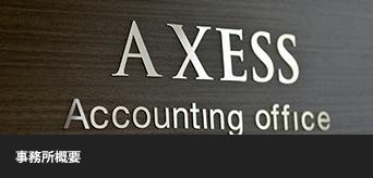 事務所概要 税理士東京【AXESS総合会計事務所】