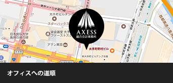 オフィスへの道順 税理士東京【AXESS総合会計事務所】