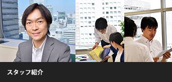 スタッフ紹介 税理士東京【AXESS総合会計事務所】