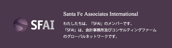 SFAI (Santa Fe Associates International) is a global network of independent accounting and consulting firms.